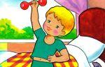 Режим дня – картинки для детей дошкольного возраста