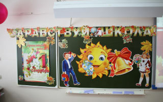 Как украсить класс на 1 сентября для первоклассников: оригинальные идеи