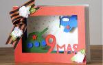 Поделки на 9 мая своими руками: 50 идей на конкурс в детский сад и школу