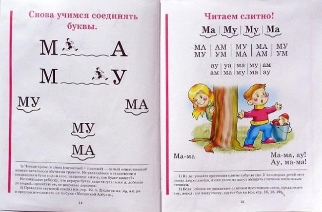 Чтение слогов по методике Жуковой