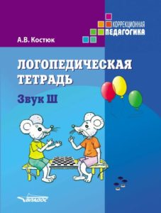 Костюк А.В. Логопедическая тетрадь на звук ш