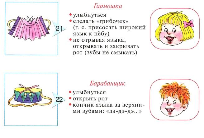 Упражнения Гармошка и Барабанчик