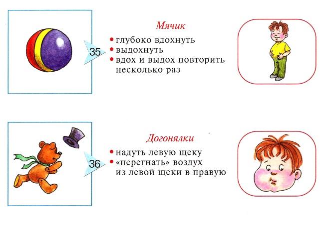 Упражнения Мячик и Догонялки