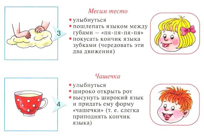 Упражнения Месим тесто и Чашечка