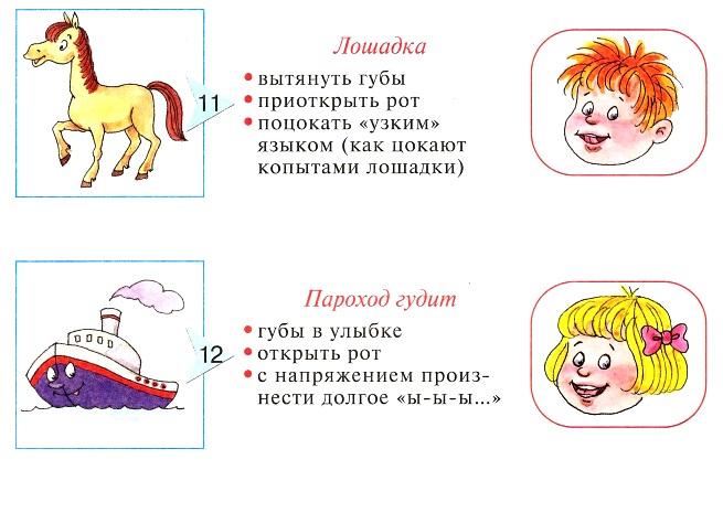 Упражнения Лошадка и Пароход