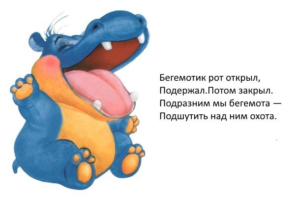 Презентация - Урок английского языка сказка о язычке »