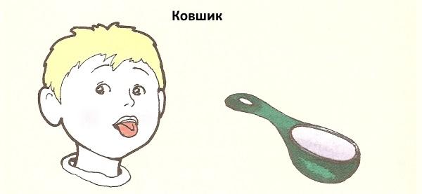 Упражнение Ковшик