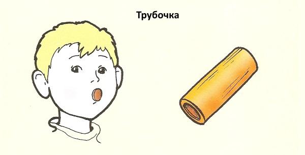 Упражнение трубочка
