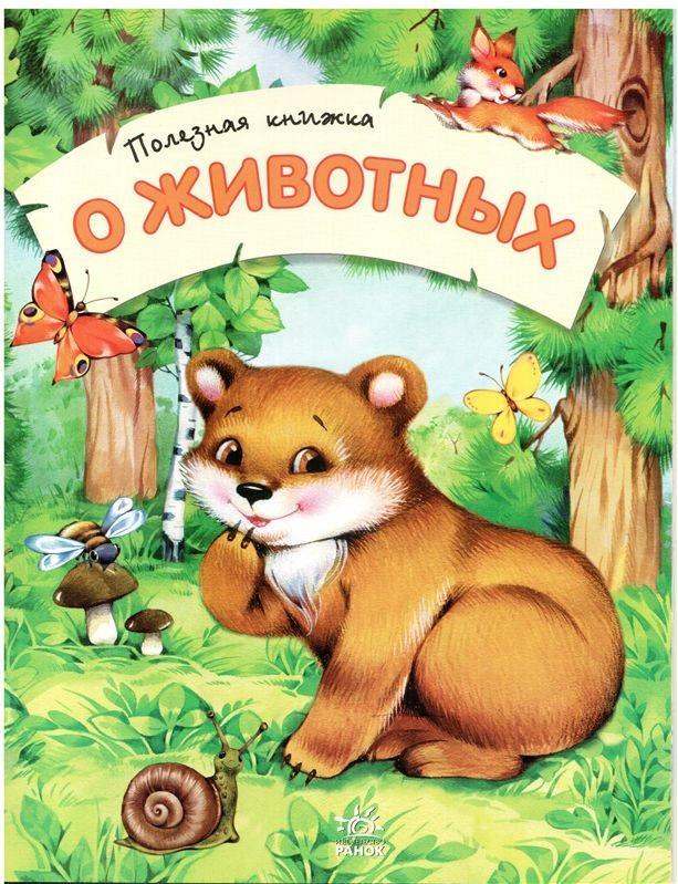 Полезная книжка о животных