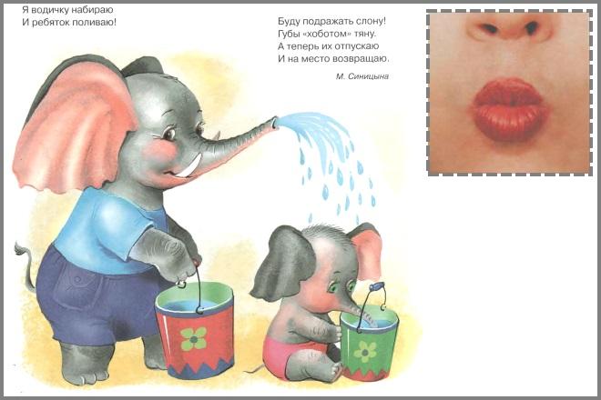 Упражнение Слоненок