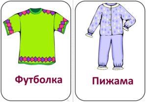 Футболка и пижама