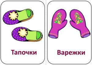 Тапочки и варежки