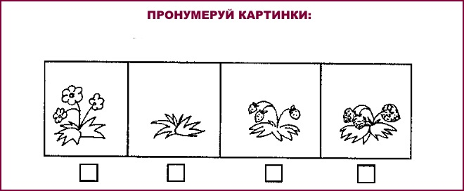 Пронумеруй картинки ягод