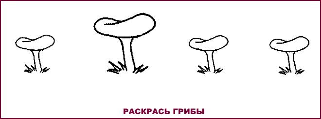 Раскрась грибы