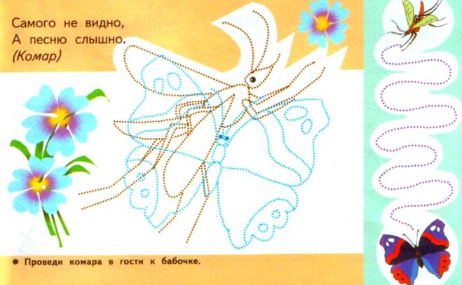 Задание Обведи контур комара