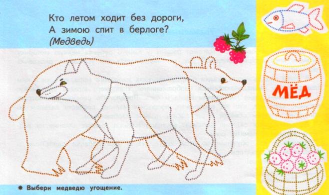 Задание обведи контур медведя