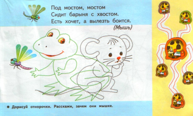 Задание обведи контур мышки