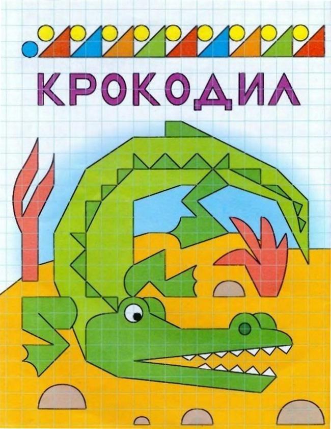 Крокодил по клеточкам