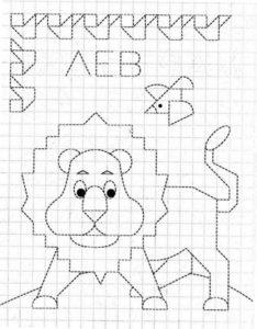 Обведи по клеточкам львенка