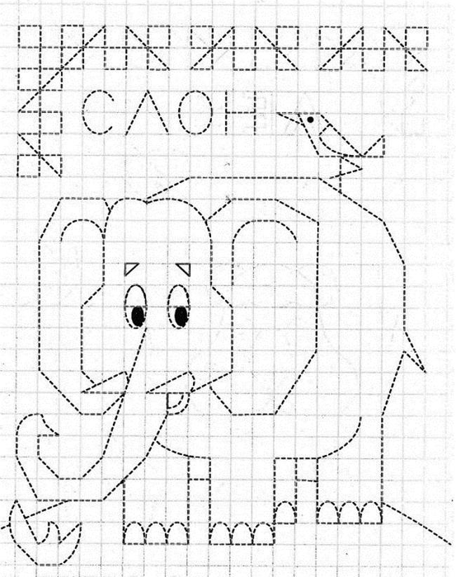 Обведи по клеточка слона