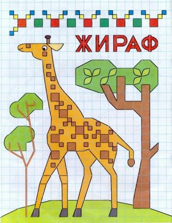 Жирафик по клеточкам
