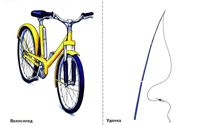 Велосипед и удочка