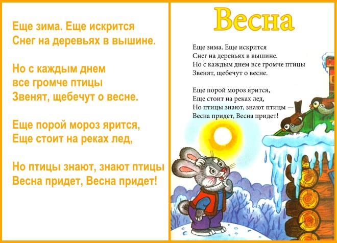 Стих о весне