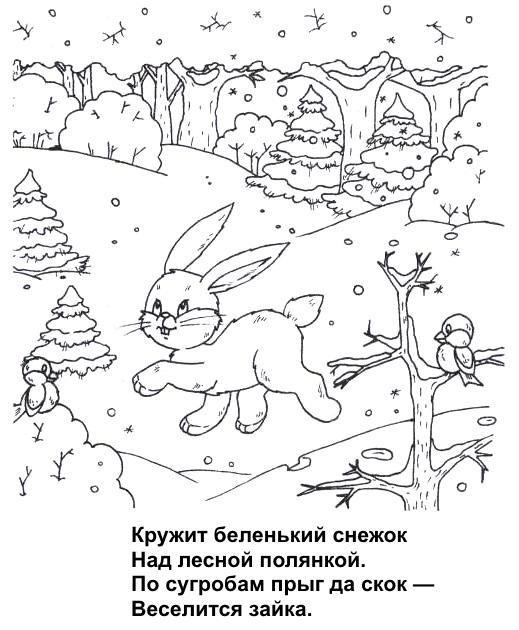 Зима раскраска