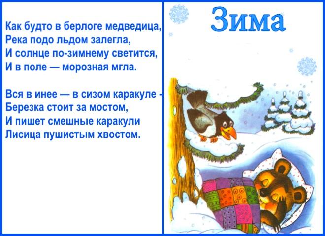 Стих о зиме