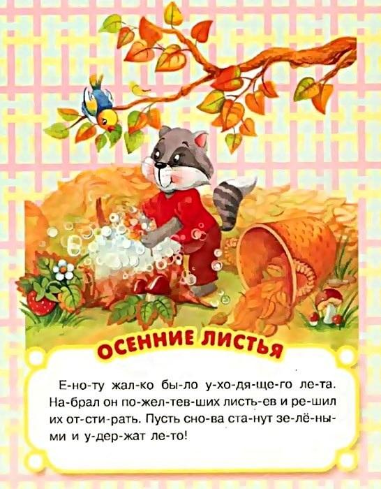Рассказа Осенние листья