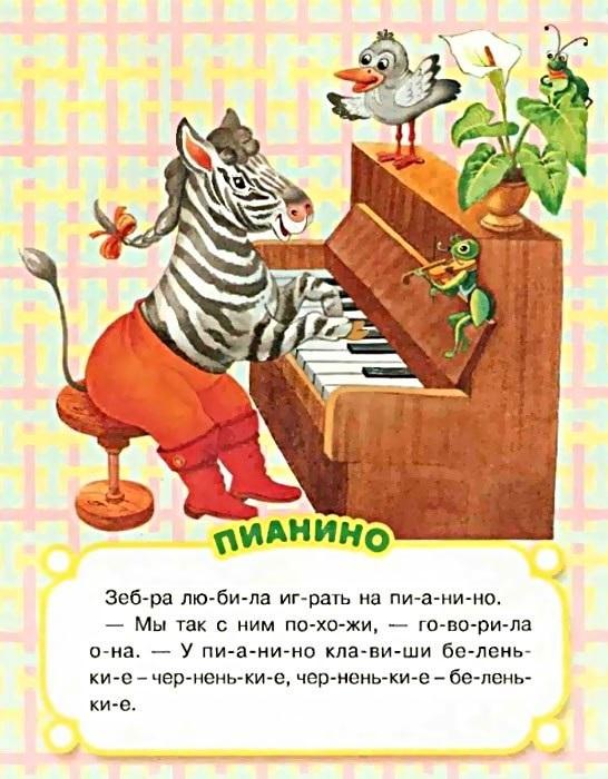 Рассказ Пианино