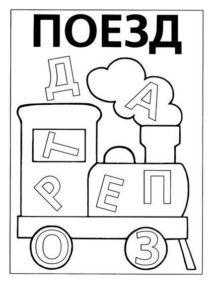 Найди и раскрась буквы-1
