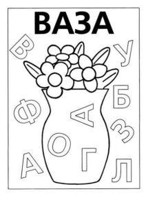 Найди и раскрась буквы-4