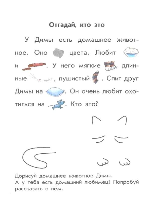 Текст с картинками 10