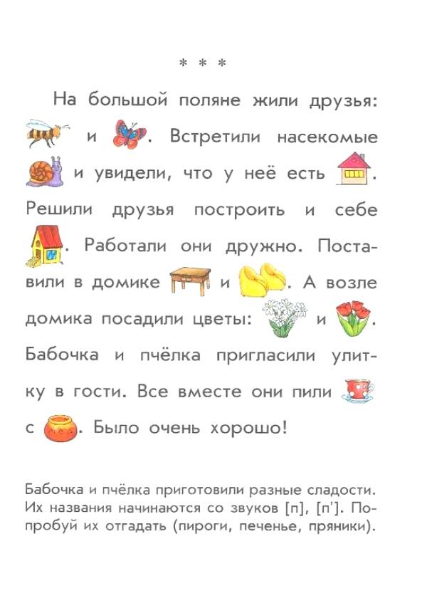 Текст с картинками 15