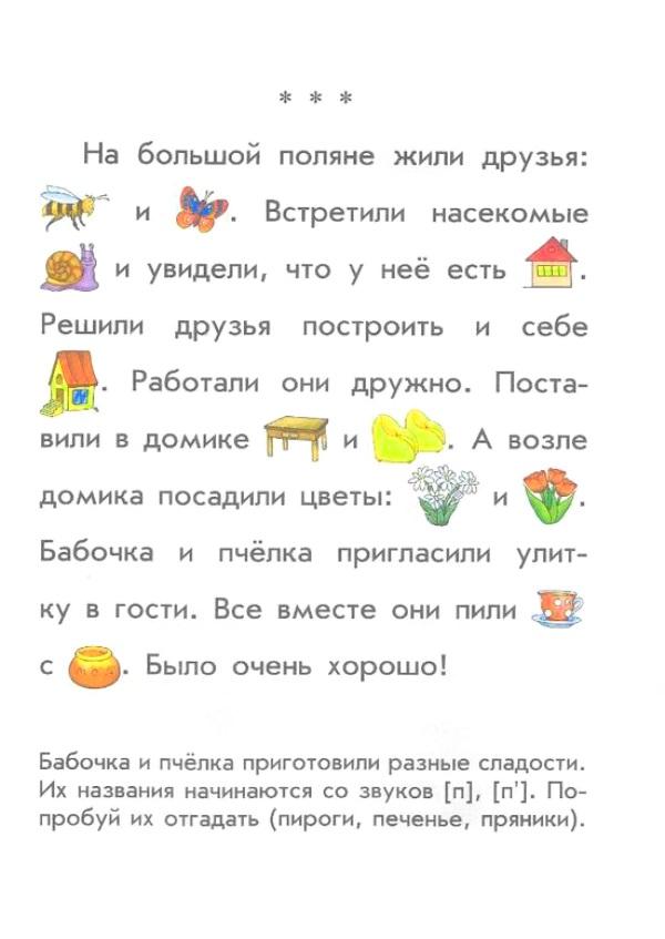 Текст с картинками 16