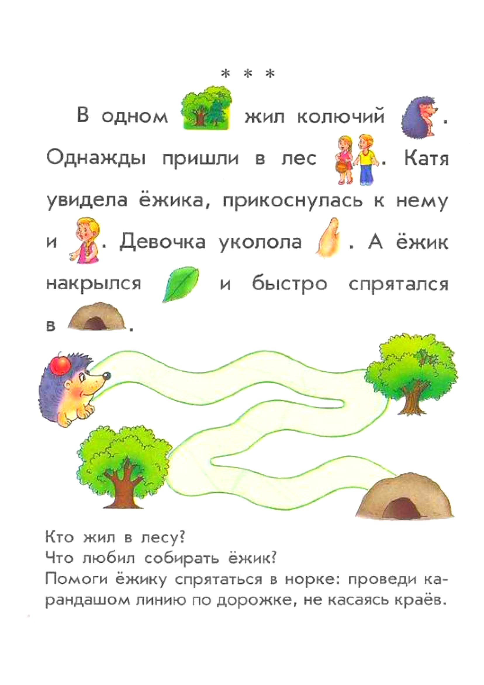 Текст с картинками 2