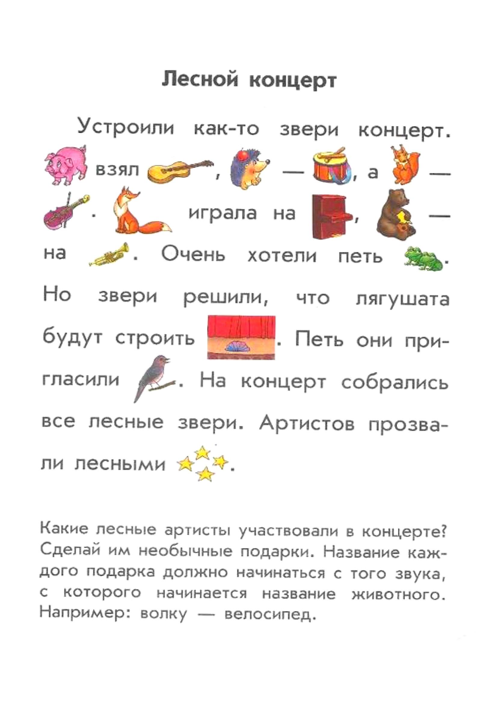 Текст с картинками 3