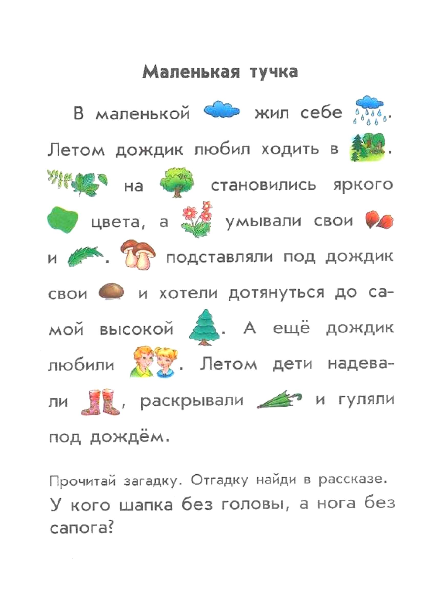 Текст с картинками 6