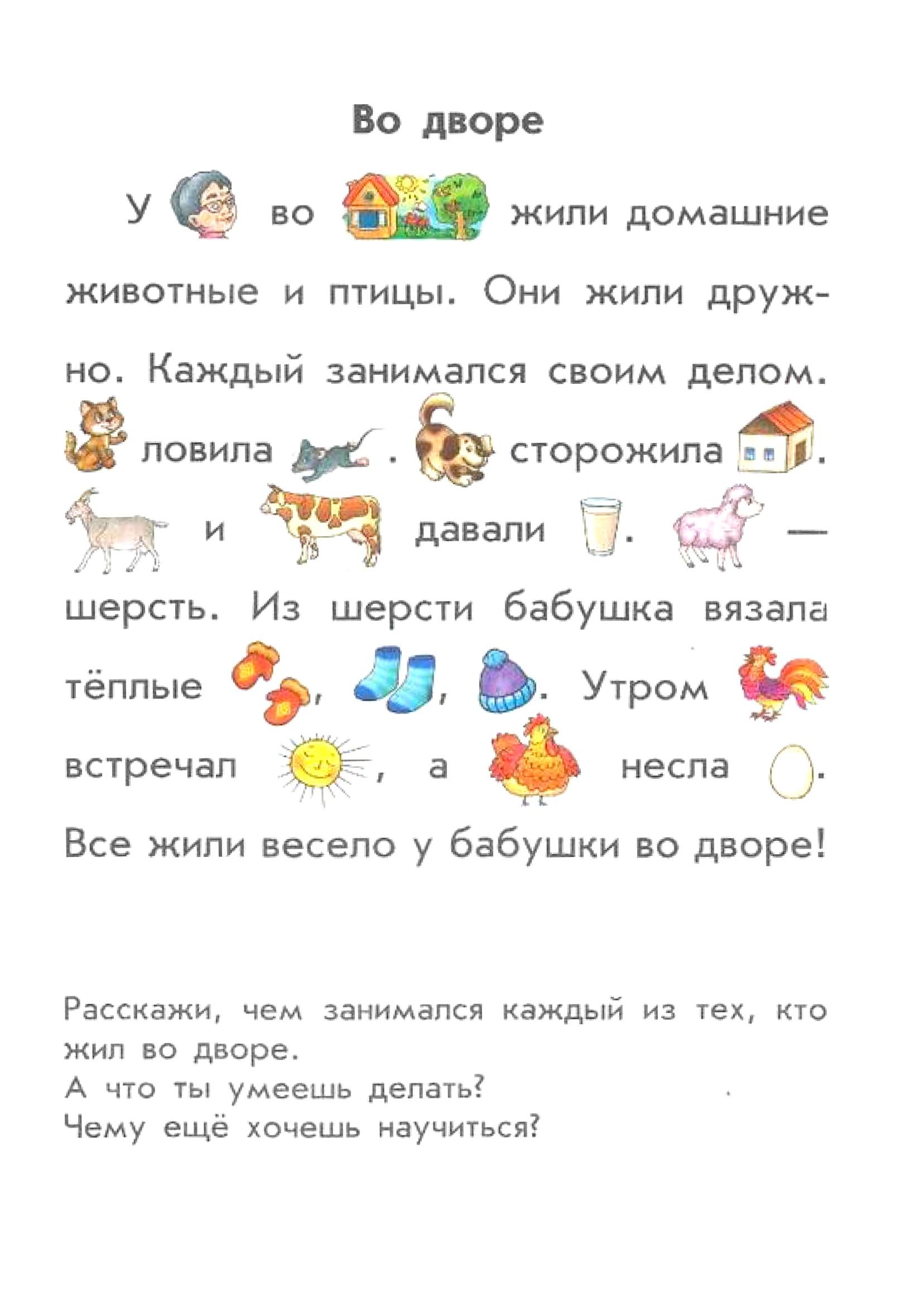 Текст с картинками 7