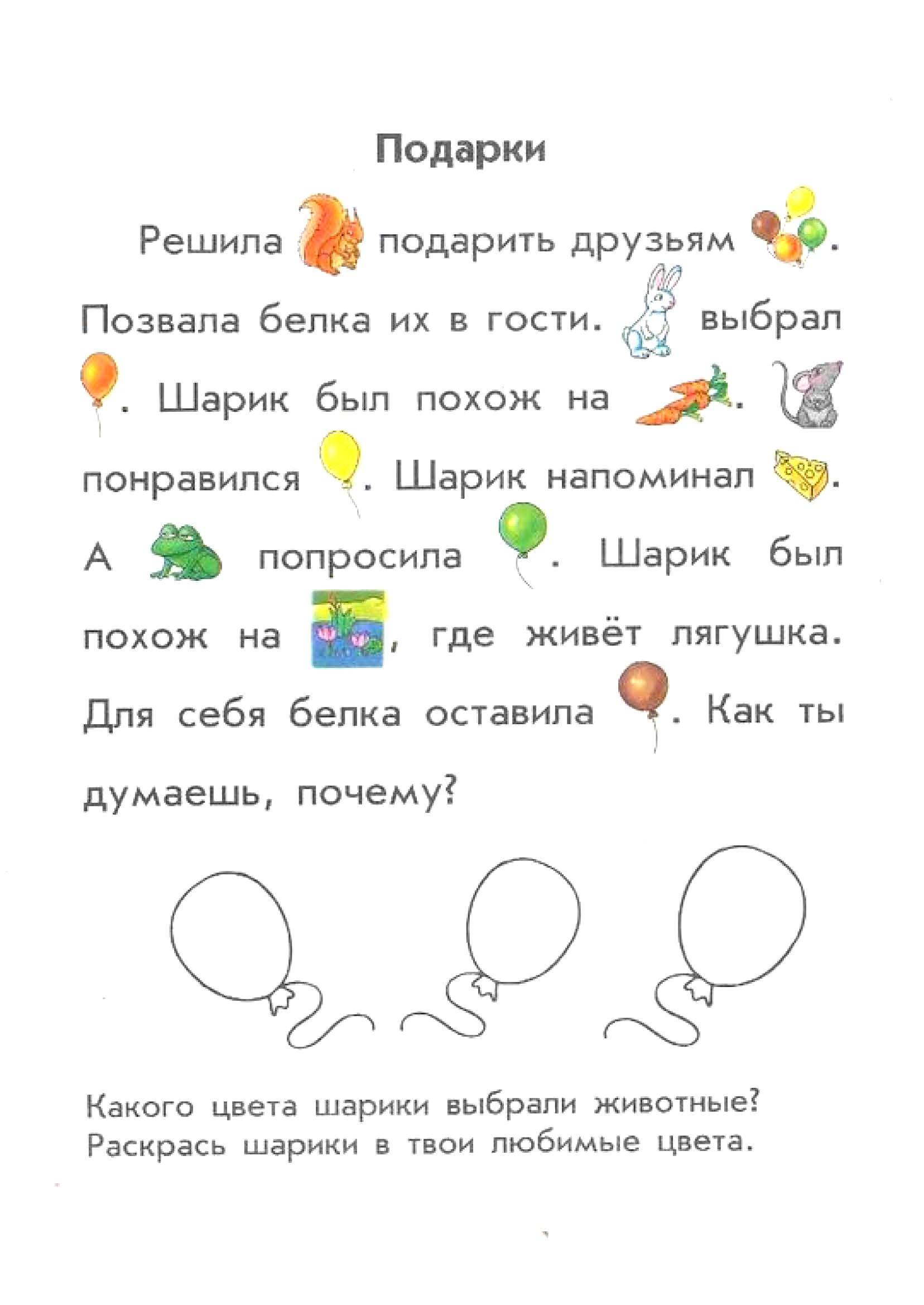 Текст с картинками 8