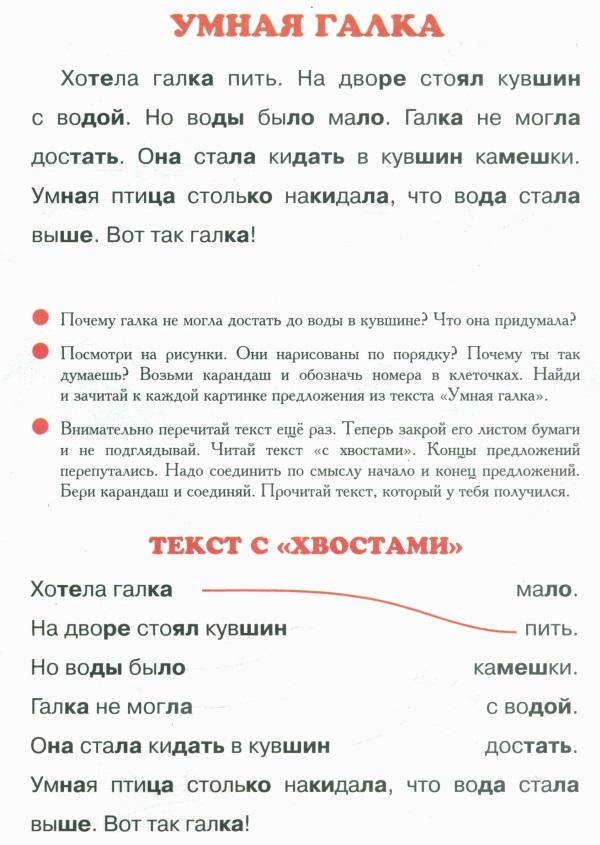 Текст с хвостами -2