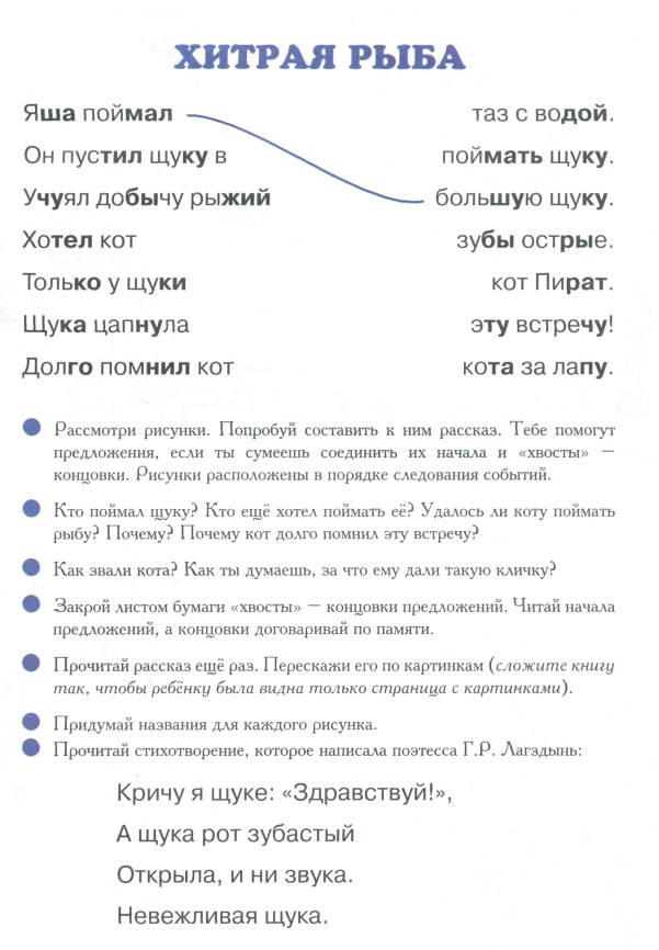 Тексты с хвостами 4