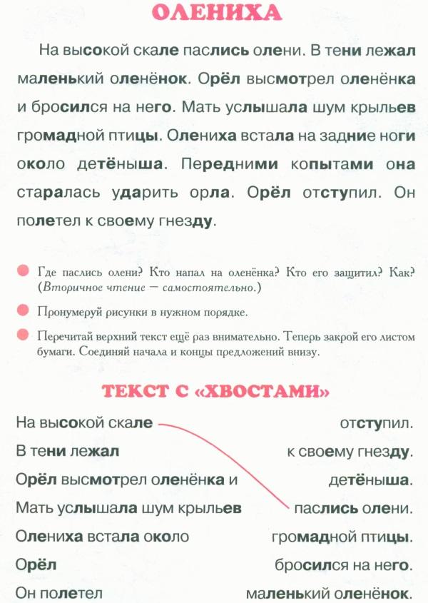 Текст с хвостами 6