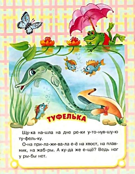 Рассказ Туфелька