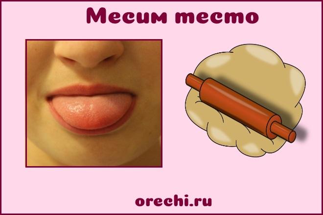 Упражнение Месим тесто