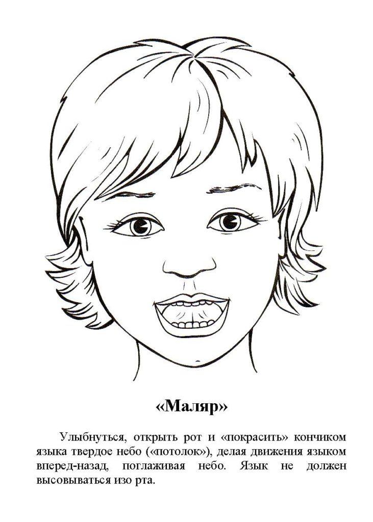 Упражнение Маляр
