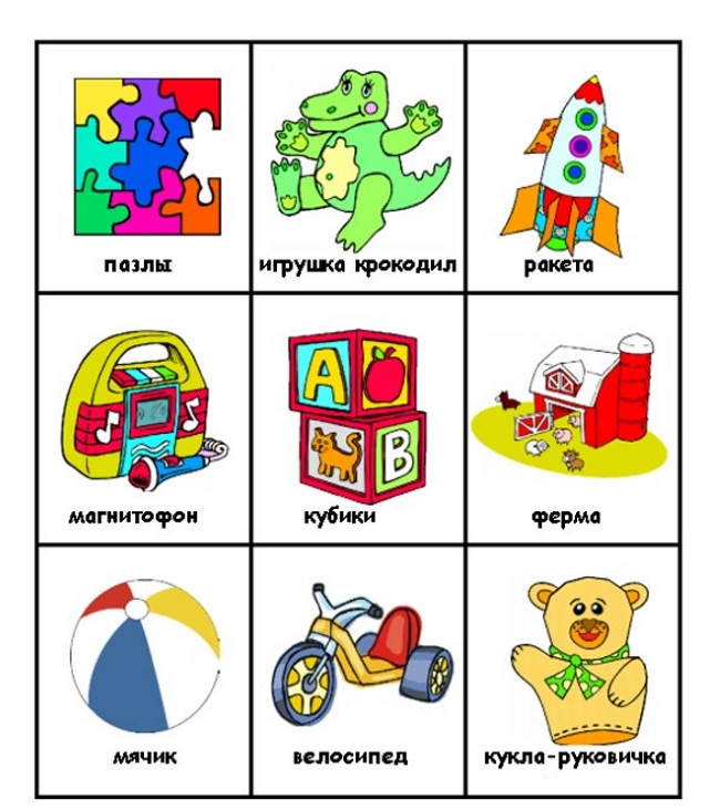 Плакат с игрушками 2