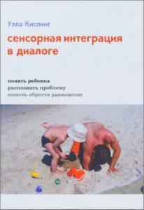Книга Улы Кислиинг