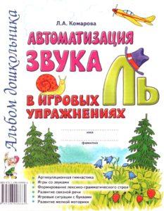 книга Комаровой